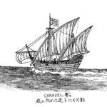 エンリケ王子のカルヴェラ船