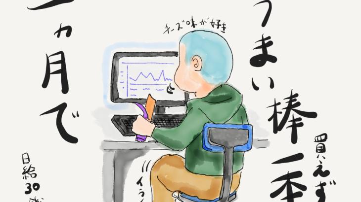 【ブログ運営】うまい棒が買えない!独自ドメインでスタートして一カ月。収益とPVをご報告
