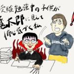 【藤子不二雄(A)展】グッズショップ「怪奇や」で大人買いをした話