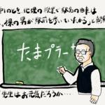【高輪ゲートウェイだけじゃない】キラキラ駅ネーム・私的ベスト5