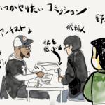【単独参加】四十過ぎの洋画&アメコミファン的東京コミコンの過ごし方