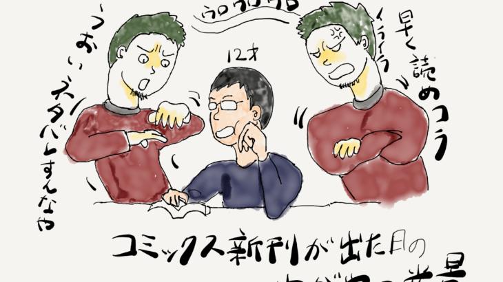 【大人が読みたい少年漫画0】『アベンジャーズ』の後は、MANGA時代がやって来る!?