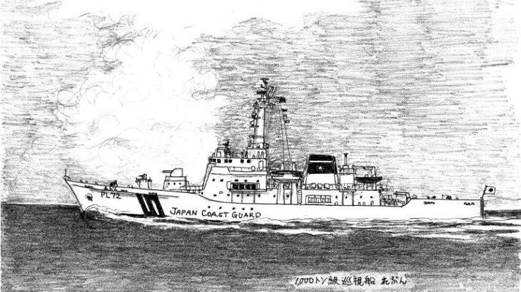 【空と海の番人】巡視船とガルフストリーム