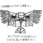 【グライダーの生みの親】鳥になりたかったオットー・リリエンタールと実機メーヴェの話