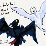 2とばして3でもいいじゃない!『ヒックとドラゴン3』日本劇場公開実現を心から祈願します!