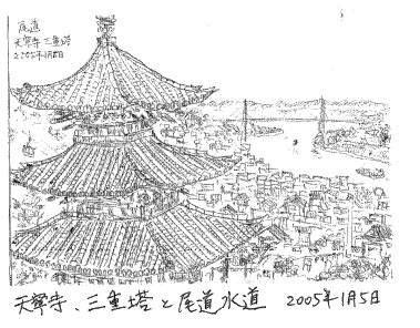 【ラクガキ旅日記6】天寧寺三重塔と尾道水道