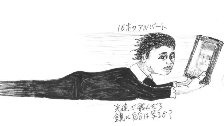 【判った気になれる相対性理論-アインシュタイン人物像1】人はそれぞれのリズムで歩むべし