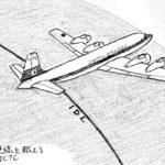 【もはや歴史的古文書?】「ダグラスDC-7C」日付変更線通過証明書から思うこと
