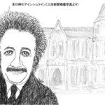 【判った気になれる相対性理論-アインシュタイン人物像2】「絵の国・詩の国」ニッポン