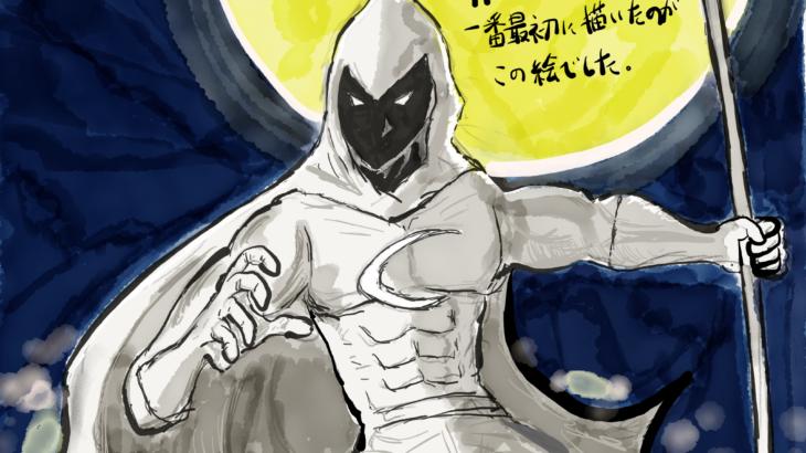 【MCUフェイズ4参戦】いつか見たヒーロー『Moon Knight ムーンナイト』について