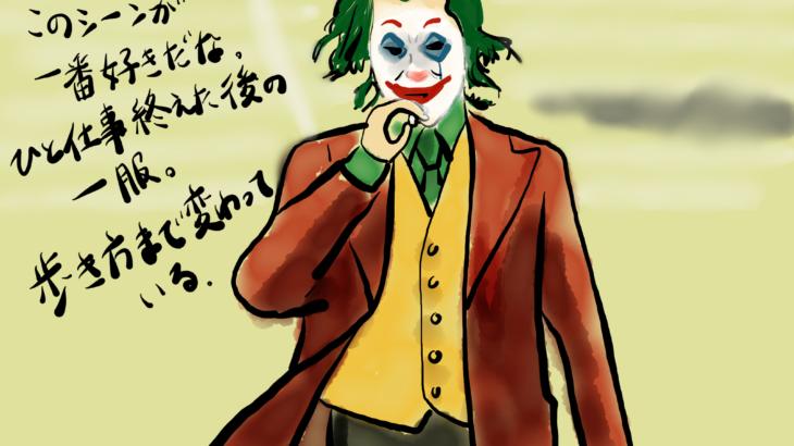 【微ネタバレ】ハードルの遥か上を超えて行った映画『ジョーカー』レビュー