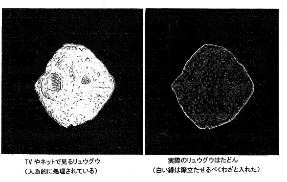 【はやぶさ2と微小惑星リュウグウ】JAXA宇宙科学研究所相模原キャンパス・特別公開レポート