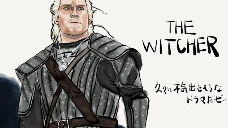 【日本語地図つくりました】年末年始はNETFLIX『ウィッチャー』の世界にどっぷり浸ろう