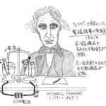 【判った気になれる相対性理論】アインシュタインに影響を与えた人々1:ファラデーとマクスウェル