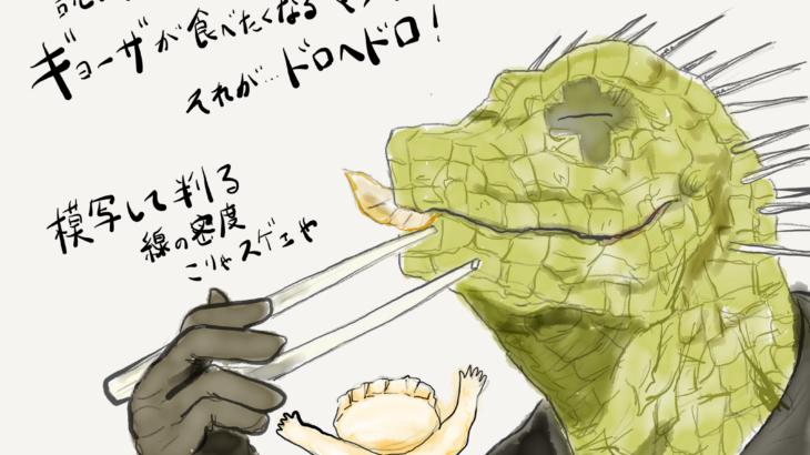 【次は大阪開催】写真たっぷり!ドロヘドロ原画展~林田球の世界~を観てきたよ